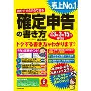 自分ですらすらできる確定申告の書き方 令和3年3月15日締切分(KADOKAWA) [電子書籍]
