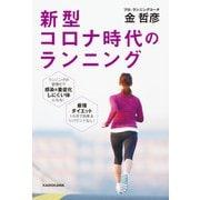 新型コロナ時代のランニング(KADOKAWA) [電子書籍]