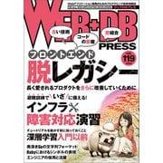 WEB+DB PRESS Vol.119(技術評論社) [電子書籍]
