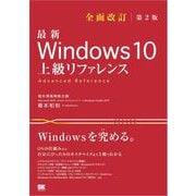 最新 Windows 10 上級リファレンス 全面改訂第2版(翔泳社) [電子書籍]