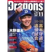 月刊 Dragons ドラゴンズ 2020年11月号(中日新聞社) [電子書籍]