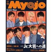 明星(Myojo) 2020年12月号(集英社) [電子書籍]
