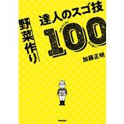 かゆいところに手が届く! 野菜作り 達人のスゴ技100(NHK出版) [電子書籍]