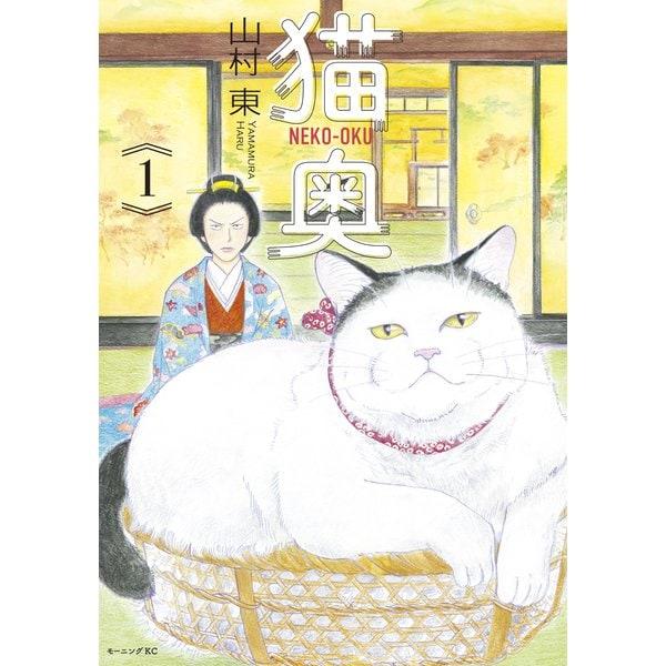猫奥(1)(講談社) [電子書籍]