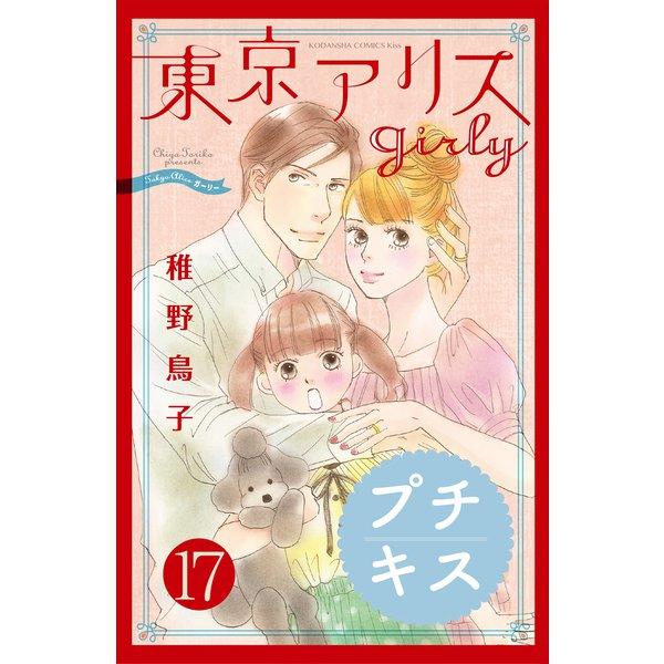 東京アリス girly プチキス(17)(講談社) [電子書籍]