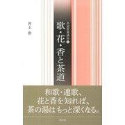 歌・花・香と茶道(淡交社) [電子書籍]