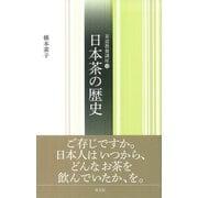 日本茶の歴史(淡交社) [電子書籍]