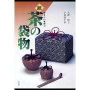 続・茶の袋物 やさしい手作り(淡交社) [電子書籍]
