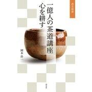 一億人の茶道講座 心を耕す(淡交社) [電子書籍]