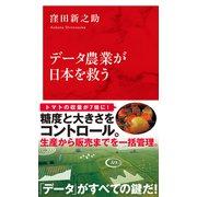 データ農業が日本を救う(インターナショナル新書)(集英社) [電子書籍]
