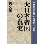 大日本帝国の真実 西欧列強に挑んだ理想と悲劇(扶桑社) [電子書籍]