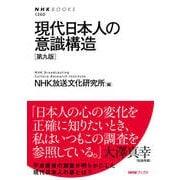 現代日本人の意識構造(第九版)(NHK出版) [電子書籍]