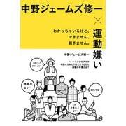 中野ジェームズ修一×運動嫌い わかっちゃいるけど、できません、続きません。(NHK出版) [電子書籍]