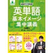 音声DL BOOK NHKラジオ英会話 英単語 基本イメージ集中講義(NHK出版) [電子書籍]