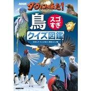 NHK ダーウィンが来た!鳥スゴすぎ クイズ図鑑(NHK出版) [電子書籍]