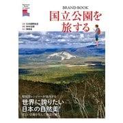 国立公園を旅する(NHK出版) [電子書籍]