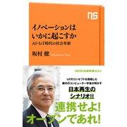 イノベーションはいかに起こすか AI・IoT時代の社会革新(NHK出版) [電子書籍]