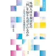 外国人は日本文化の「何」を知りたがっているのか─そのエッセンスは茶道の中に─(淡交社) [電子書籍]
