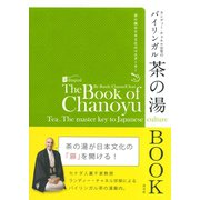ランディー・チャネル宗榮のバイリンガル茶の湯BOOK(淡交社) [電子書籍]