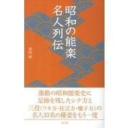 昭和の能楽名人列伝(淡交社) [電子書籍]
