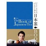 ブレケル・オスカルのバイリンガル日本茶BOOK(淡交社) [電子書籍]