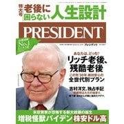 PRESIDENT 2020年11月13日号(プレジデント社) [電子書籍]