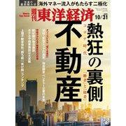 週刊東洋経済 2020年10/31号(東洋経済新報社) [電子書籍]