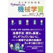 スッキリわかるPythonによる機械学習入門(インプレス) [電子書籍]