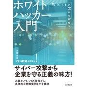 ホワイトハッカー入門(インプレス) [電子書籍]