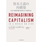 資本主義の再構築 公正で持続可能な世界をどう実現するか(日経BP社) [電子書籍]