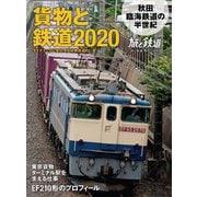 旅と鉄道 2020年増刊11月号 貨物と鉄道2020(天夢人) [電子書籍]