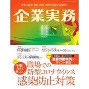 企業実務 2020年11月号(日本実業出版社) [電子書籍]