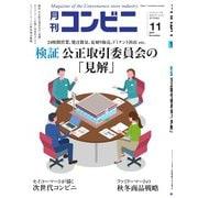 コンビニ 20年11月号(アール・アイ・シー) [電子書籍]