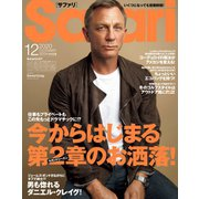Safari(サファリ) 2020年12月号(日之出出版) [電子書籍]