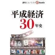 平成経済30年史(週刊エコノミストeboks)(毎日新聞出版) [電子書籍]
