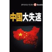 中国大失速(週刊エコノミストeboks)(毎日新聞出版) [電子書籍]