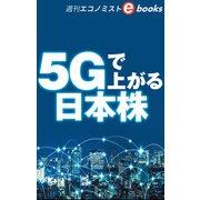 5Gで上がる日本株(週刊エコノミストeboks)(毎日新聞出版) [電子書籍]