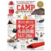 晋遊舎ムック MONOQLO CAMP ベストコレクション(晋遊舎) [電子書籍]