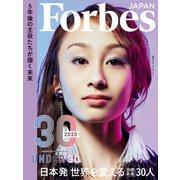 ForbesJapan 2020年12月号(リンクタイズ) [電子書籍]