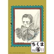 ちくま 2020年11月号(No.596)(筑摩書房) [電子書籍]
