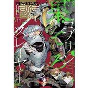 デジタル版月刊ビッグガンガン 2020 Vol.11(スクウェア・エニックス) [電子書籍]