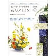 基本セオリーがわかる花のデザイン ~基礎科3~(誠文堂新光社) [電子書籍]
