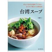 台湾スープ(誠文堂新光社) [電子書籍]