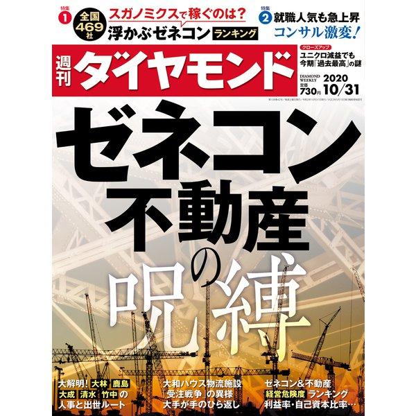 週刊ダイヤモンド  20年10月31日号(ダイヤモンド社) [電子書籍]