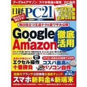 日経PC21(ピーシーニジュウイチ) 2020年12月号(日経BP社) [電子書籍]