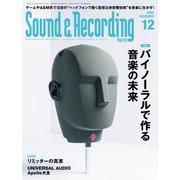 サウンド&レコーディング・マガジン 2020年12月号(リットーミュージック) [電子書籍]