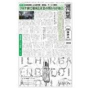 週刊粧業 第3225号(週刊粧業) [電子書籍]