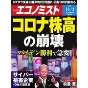 エコノミスト 2020年11/3号(毎日新聞出版) [電子書籍]