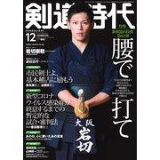 月刊剣道時代 2020年12月号(体育とスポーツ出版社) [電子書籍]