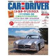 CAR and DRIVER(カーアンドドライバー) 2020年12月号(毎日新聞出版) [電子書籍]